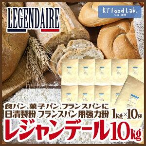 【送料無料】 レジャンデール 10kg ( 1kg×10袋 ) 強力粉 日清製粉 フランスパン用小麦粉 / 小麦粉 パン用粉 / パン作り フランスパン ホームベーカリー パン材料 パン 小麦 こむぎこ 麦 粉 ぱ
