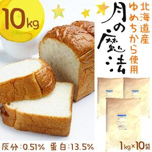 【送料無料】 月の魔法 10kg ( 1kg×10袋 ) ゆめちから100% / 北海道産 超強力小麦粉 強力粉 / パン用 小麦粉 食パン ホームベーカリー パン材料 10キロ 【同梱不可】