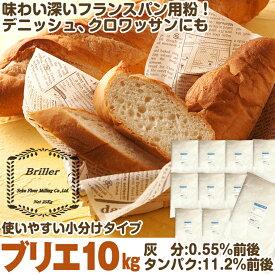 【送料無料】 ブリエ 10kg ( 1kg×10袋 ) 準強力粉 フランスパン 瀬古製粉 / フランスパン用粉 小麦粉 フランスパン用 / パン作り フランス パン ホームベーカリー パン材料 / 深い味わいと香り 送料無料 10キロ 【同梱不可】