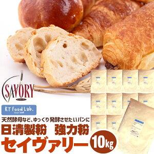 【送料無料】 セイヴァリー 10kg ( 1kg×10袋 ) 強力粉 日清製粉 / パン用 小麦粉 食パン ホームベーカリー パン材料 カナダ産 1CW100% 送料無料 10キロ SAVORY セイバリー 小麦粉本来の風味 パン作
