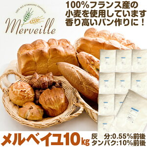 【送料無料】 メルベイユ 10kg ( 1kg×10袋 ) 準強力粉 フランスパン 日本製粉 / フランスパン用粉 フランス産 小麦 小麦粉 フランスパン用 / パン作り フランス パン ホームベーカリー パン材