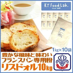 【送料無料】 リスドール 10kg ( 1kg×10袋 ) 準強力粉 リスドォル 日清製粉 / フランスパン用粉 小麦粉 リスドオル / フランスパン パン作り ホームベーカリー パン材料 パン 小麦 こむぎこ 麦