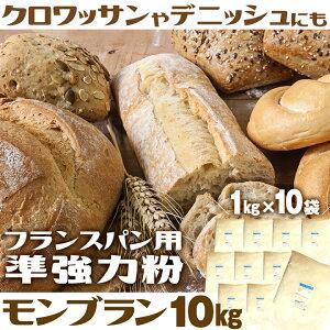 【送料無料】 モンブラン 10kg ( 1kg×10袋 ) 準強力粉 / フランスパン用粉 小麦粉 フランスパン用 / パン作り フランス パン ホームベーカリー パン材料 高級フランスパン用粉 / 風味が良い 10