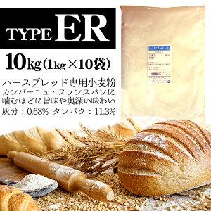 【送料無料】ハースブレッド専用粉 TYPE-ER 10kg(1kg×10袋) 準強麦粉 江別製粉/ 北海道産 ハースブレッド フランスパン用粉 国産 小麦 小麦粉 フランスパン用 / タイプER type ER パン作り フラン