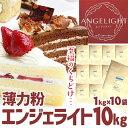 【送料無料】 エンジェライト 10kg ( 1kg×10袋 ) 薄力粉 日清製粉 菓子用 小麦粉 送料無料 10キロ 【同梱不可】