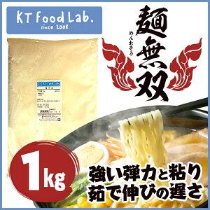 麺無双 1kg 中華麺用粉 準強力粉 ラーメン 日清製粉 1キロ