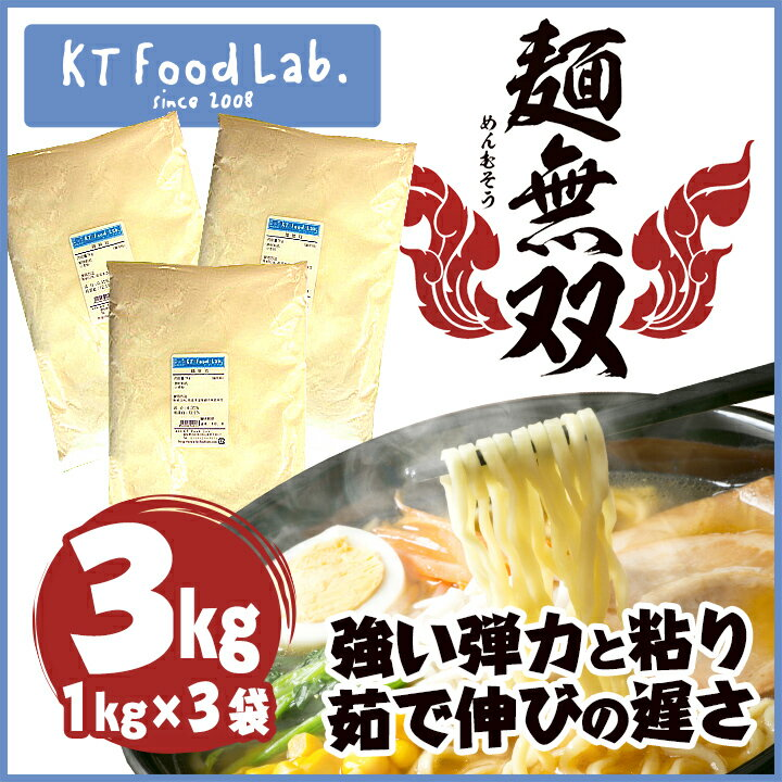 麺無双 3kg ( 1kg×3袋 ) 中華麺用粉 準強力粉 ラーメン 日清製粉 3キロ