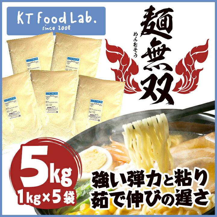 麺無双 5kg ( 1kg×5袋 ) 中華麺用粉 準強力粉 ラーメン 日清製粉 5キロ