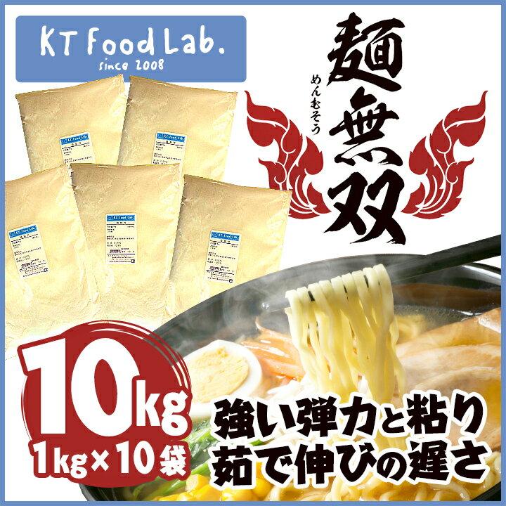 【送料無料】 麺無双 10kg ( 1kg×10袋 ) 中華麺用粉 準強力粉 ラーメン 日清製粉 《 2kgまで同梱可 》 10キロ