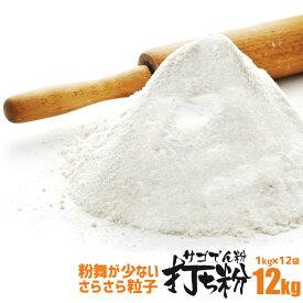 打ち粉 サンカラット SGM 12kg(1kg×12袋) / 中華麺用 打粉 澱粉 うどん用 そば用 麺用 打ち粉 でん粉 でんぷん / さごやし 粉末 サゴヤシ粉 サゴ澱粉 サゴでん粉 サゴヤシ / 手打ち麺に強い味方 サンカラットSgm / 12kg 12キロ サゴヤシでんぷん
