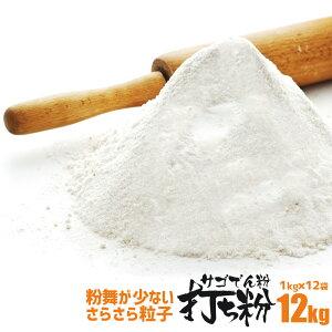 打ち粉 サンカラット SGM 12kg(1kg×12袋) / 中華麺用 打粉 澱粉 うどん用 そば用 麺用 打ち粉 でん粉 でんぷん / さごやし 粉末 サゴヤシ粉 サゴ澱粉 サゴでん粉 サゴヤシ / 手打ち麺に強い味方