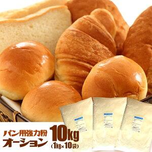 【送料無料】 オーション 10kg ( 1kg×10袋 ) 日清製粉 / 強力小麦粉 パン用粉 / パン作り 小麦粉 食パン ホームベーカリー パン材料 10キロ オーション粉 【同梱不可】 KTfood lab