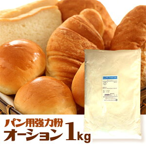 ★エントリーでP10倍★ オーション 1kg 強力粉 日清製粉 / 強力小麦粉 パン用粉 / 小麦粉 パン作り 食パン ホームベーカリー パン材料 パン 小麦 こむぎこ 麦 粉 ぱん メリケン粉 1キロ オーショ
