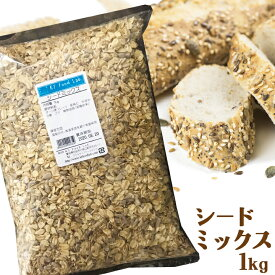 シードミックス 1kg / オーツ麦 亜麻仁 ひまわりの種 ごま / 雑穀パン 製パン パン作り ホームベーカリー パン材料 1キロ