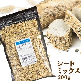 シードミックス 200g / オーツ麦 亜麻仁 ひまわりの種 ごま / 雑穀パン 製パン パン作り ホームベーカリー パン材料