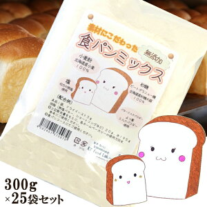 食パンミックス粉無添加 素材にこだわった食パンミックス 7.5kg ( 300g×25袋 ) 送料無料 / 北海道産 100% パン用強力粉 製菓材料 製パン パン ミックス 無添加 お試し ホームベーカリー ミック