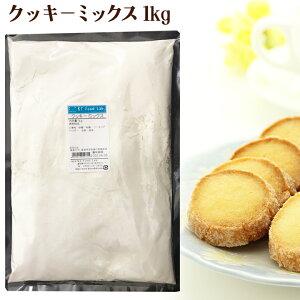 クッキーミックス 1kg / クッキー ミックス MIX 簡単 手作り 1キロ クッキーミックス粉