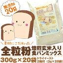 全粒粉 食パンミックス粉 6kg ( 300g×20袋 ) ドライイースト2箱付 60g ( 3g×10 二箱 ) パン作り用 イースト付き パンミックス / 製菓材料 製パン パン 無添加 ミックス