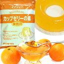 ★2/9〜16限定P2倍★ イナショク オレンジゼリーの素 600g ゼリー 食物繊維 寒天 ゼリーの素 オレンジ / 伊那食品 か…