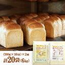パン作りセット 食パンミックス粉+全粒粉食パンミックス粉 【20袋セット】 6kg([300g×10袋]×2種) / 送料無料 / …