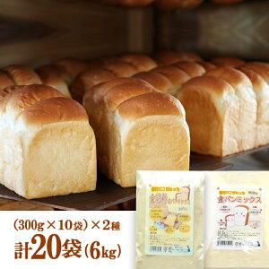 パン作りセット 食パンミックス粉+全粒粉食パンミックス粉 【20袋セット】 6kg([300g×10袋]×2種) / 送料無料 / 製菓材料 食パンミックス 北海道産 100% 無添加 全粒粉 製パン 無添加 (同梱