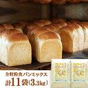 【送料無料】全粒粉 食パンミックス 11袋 パン作り用 全粒粉 食パンミックス粉 3.3kg ( 300g×11袋 ) セット / 送料…