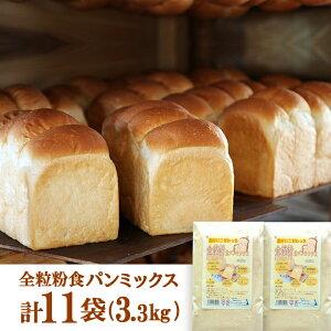 【送料無料】全粒粉 食パンミックス 11袋 パン作り用 全粒粉 食パンミックス粉 3.3kg ( 300g×11袋 ) セット / 送料無料 製菓材料 お試し / 無添加 素材にこだわった 食パンミックス 無添加 ホー