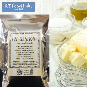 ★3/21〜28限定P10倍★ バターミルクパウダー 150g パイオニア企画 製菓材料 バター ミルク 粉末