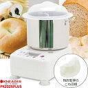 業務用 パンニーダー PK2025PLUS / パン用粉&粗糖のおまけ付き 送料無料 / ニーダー こね器 製パン うどん 餃子の皮 …