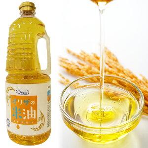 オリザの米油 1650g オレイン酸 リノール酸 米油 こめ油 国産 日本製 油 オイル 胚芽 ビタミンE JAS ハンドルつき 栄養機能食品