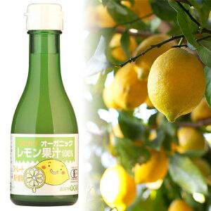 ★3/21〜28限定P10倍★ オーガニックレモン果汁 180ml 天然果汁 100% イタリア・シシリア産 シチリア 有機レモンストレート果汁 有機JAS認証