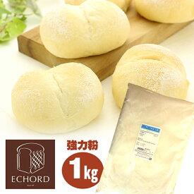 ★9/21〜25限定P10倍★ エコード 1kg 強力粉 日清製粉 / 小麦粉 パン用粉 ホームベーカリー 1キロ ふわふわ やわらか 柔らかい