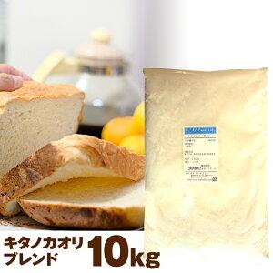 キタノカオリブレンド 10kg 北の香り ブレンド 【送料無料】 ( 1kg×10袋 ) 強力粉 パン用小麦粉 / 北海道産 100% もっちり 小麦粉 国産 / きたのかおり つるきち 春よ恋 / パン用 パン作り パン