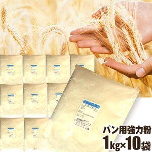 【送料無料】 はるゆたか100% 10kg ( 1kg×10袋 ) セット パン用小麦粉 はるゆたか 強力粉 / 北海道産 パン用粉 国産 ハルユタカ 小麦 / パン作り 食パン ホームベーカリー パン材料 10キロ 粉 国