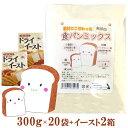 【送料無料】 食パンミックス粉 6kg ( 300g×20 ) イースト(3g×10袋)×2箱付 / 北海道産 小麦 100% パン ミック…