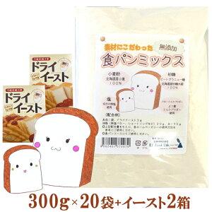 【送料無料】 食パンミックス粉 6kg ( 300g×20 ) イースト(3g×10袋)×2箱付 / 北海道産 小麦 100% パン ミックス 無添加 製菓材料 食パン ミックス粉 パン用強力粉 焼きたてパン パンミックス