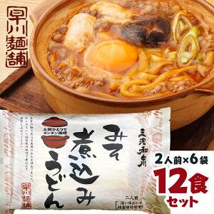 三河和泉 みそ煮込みうどん 12食セット 二人前(100g×2)6袋入 味噌 煮込み うどん 和泉 送料無料