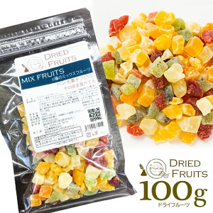 6種のミックスフルーツ 100g ドライフルーツミックス マンゴー イチゴ メロン パパイヤ キウイ パインアップル