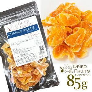 オレンジピース ドライみかん 85g ドライオレンジスライス ドライフルーツ スイーツ フルーツ