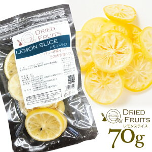 レモンスライス 70g ドライレモンスライス レモン ドライフルーツ スイーツ フルーツ