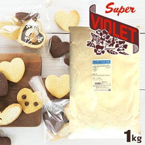 スーパーバイオレット 1kg 薄力粉 日清製粉 / 菓子用粉 手作り お菓子 お菓子材料 製菓材料 1キロ