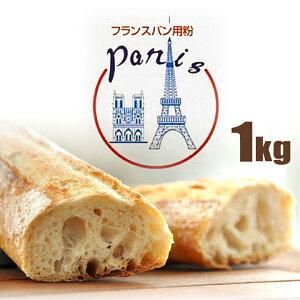 パリス 1kg 準強力粉 / フランスパン用粉 小麦粉 Paris / フランスパン パリ パン作り ホームベーカリー パン材料 パン 小麦 こむぎこ 麦 粉 ぱん メリケン粉 1キロ