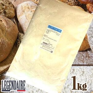レジャンデール 1kg 強力粉 日清製粉 フランスパン用小麦粉 / 小麦粉 パン用粉 / パン作り フランスパン ホームベーカリー パン材料 パン 小麦 こむぎこ 麦 粉 ぱん メリケン粉 1キロ