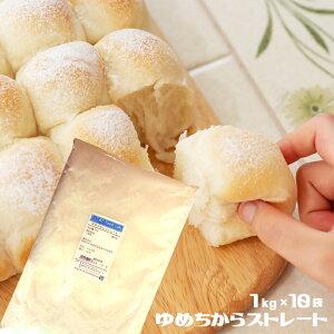 【送料無料】 パン用粉 ゆめちからストレート 10kg ( 1kg×10袋 ) 平和製粉 1kg×10 / 送料無料 / 北海道産 小麦粉 準強力粉 / パン作り 手作り パン用粉 手作りパンにどうぞ 10キロ ゆめちから 夢