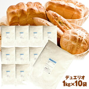 【送料無料】 デュエリオ 10kg ( 1kg×10袋 ) 強力粉 デュラム粉 強力小麦粉 パン用小麦粉 生パスタ 1kg×10 / デュラム小麦粉 100% 手打ちパスタ デュラム小麦 / パン材料 パン作り 小麦粉 ホーム