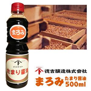 まろみたまり醤油 500ml 愛知県 南知多名産認定品 たまりしょうゆ 醤油 名産品 色と甘みが中間のたまり まろやかな口あたり 色・甘みが醤油に近い 初めてたまりを使う方におすすめ