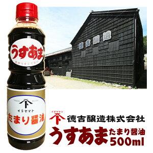 うすあまたまり醤油 500ml 愛知県 南知多名産認定品 たまりしょうゆ 醤油 名産品 素材を生かす原液タイプの薄色たまり。白身の刺身にもよく合います。色・甘みが醤油に近いので、初めてた