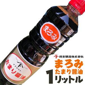まろみたまり醤油 1L 愛知県 南知多名産認定品 たまりしょうゆ 醤油 名産品 色と甘みが中間のたまり まろやかな口あたり 色・甘みが醤油に近い 初めてたまりを使う方におすすめ 1リットル