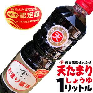 天たまり醤油 1L 愛知県 南知多名産認定品 たまりしょうゆ 醤油 名産品 煮魚や煮物によく合う 色が濃くて甘口のたまり 一番人気 1リットル