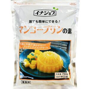 イナショク マンゴープリンの素 750g 熱湯と牛乳で溶かすだけ アジアンテイスト デザート 伊那食品工業 出来上がり量約3.4L